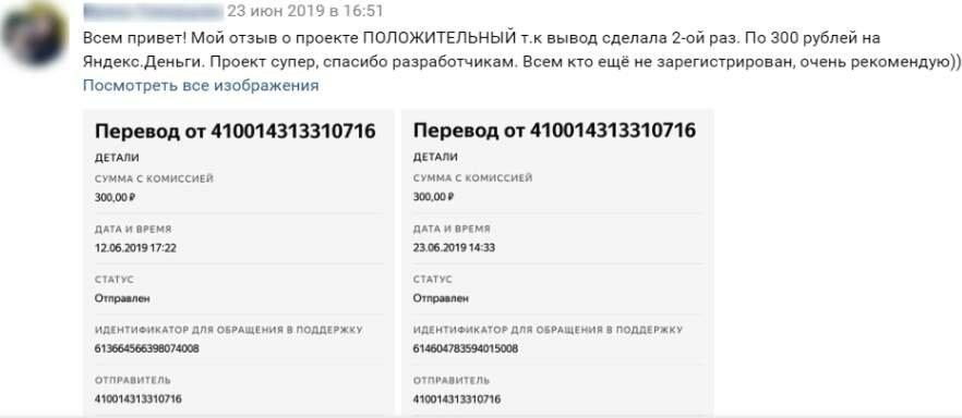 отзыв пользователя об опроснике юсинк - платит ли ?